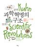 쿤의 과학혁명의 구조(작은길교양만화 메콤새콤 3)