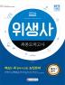 위생사 필기+실기 최종모의고사(2016)(8절)(개정판)