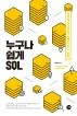 누구나 쉽게 SQL
