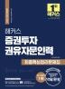증권투자권유자문인력 최종핵심정리문제집(2021)(해커스)(개정판)