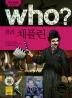 Who? 찰리 채플린(세계 위인전 Who 26)(양장본 HardCover)