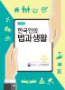 한국인의 법과 생활(개정판)
