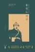 홍범도 평전(대한독립군 총사령관)