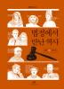 법정에서 만난 역사(창비청소년문고 16)
