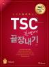 TSC 한번에 끝장내기(CD1장포함)