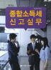 종합소득세 신고실무(2014)(2013년 귀속)