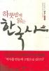 하룻밤에 읽는 한국사(문고본)(포켓북(문고판))
