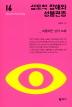 성도착 장애와 성불편증(2판)(이상심리학 시리즈 16)(양장본 HardCover)