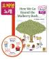[보유]Ready,Set,Sing! Health: Here We Go Round the Mulberry Bush / Humpty Dumpty