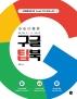 구글 팁북(Google Tip Book)