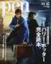 펜 PEN 2016.11.15 (창간20주년기념 대특집-해리포터 완전독본)