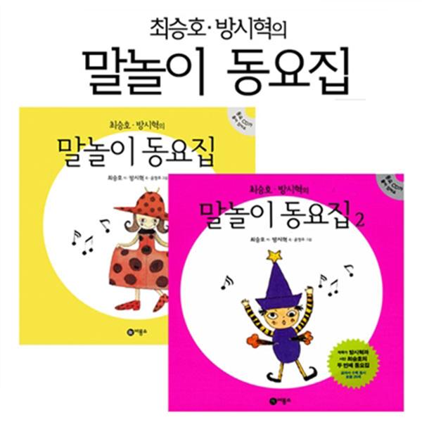 [비룡소] 최승호 방시혁의 말놀이 동요집 1+2 세트 (전2권)+CD2