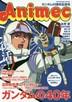 [해외]アニメック ガンダム40周年記念號 傳說の雜誌が1號限りの大復活!!