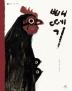 빼떼기(권정생 문학 그림책 2)(양장본 HardCover)