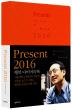 Present 2016: 행복 다이어리북(양장본 HardCover)