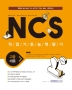 NCS 직업기초능력평가 고졸채용(2020 시험대비)