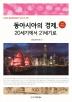 동아시아의 경제, 20세기에서 21세기로(전면개정판)