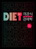 객관식 다이어트 경제학: 거시편(7판)