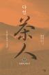 다인. 1 : 남방의 차나무(더봄 중국문학 전집 4)