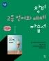 고등 언어와 매체 자습서(2019)(창비)