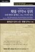 횃불 언약의 성취(하나님의 구속사적 경륜으로 본)(구속사 시리즈 8)(양장본 HardCover)