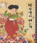 방귀쟁이 며느리(옛이야기 그림책 6)(양장본 HardCover)