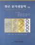 왓슨 분자생물학(7판)