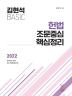 2022 김현석 베이직 헌법 조문중심 핵심정리(2판)