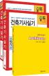 건축기사실기 세트(2017)(전3권)