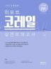 코레일 실전 모의고사(2018)(봉투)(위포트)(개정판)