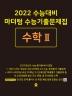 고등 수학2 수능기출문제집(2021)(2022 수능대비)(마더텅)