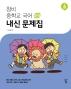 중학교 국어 3-2 내신 문제집(2020)(창비)
