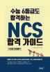 NCS 합격 가이드(수능 6등급도 합격하는)