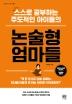논술형 엄마들(스스로 공부하는 주도적인 아이들의)(바른 교육 시리즈 5)