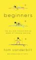 [보유]Beginners