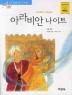 아라비안 나이트(논술대비 세계 명작 46)