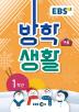 초등 겨울방학생활 1학년(2019)(EBS)