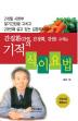 간질환(간염 간경화 간암)고치는 기적의 식이요법(2판)