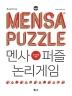 멘사퍼즐 논리게임(IQ 148을 위한)(IQ 148을 위한 멘사 퍼즐)