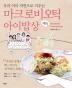 마크로비오틱 아이밥상(우리 아이 자연으로 키우는)