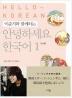 안녕하세요 한국어. 1(일본어판)(이준기와 함께하는)(CD1장포함)