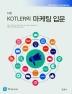[보유]KOTLER의 마케팅 입문