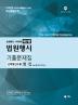 형법 법원행시 기출문제집(2020)(UNION)(7판)