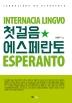 첫걸음 에스페란토(개정판)