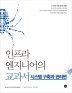 인프라 엔지니어의 교과서: 시스템 구축과 관리편