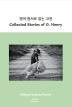 영어 원서로 읽는 고전 Collected Stories of O. Henry