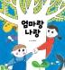 엄마랑 나랑(노란상상 아기 그림책 1)(팝업북)