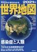 [해외]今がわかる時代がわかる世界地圖 2021年版