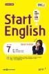 스타트 잉글리시(Start English)(EBS FM Radio)(2021년 7월호)