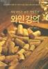 와인강의(와인 만드는 교수 박원목의)